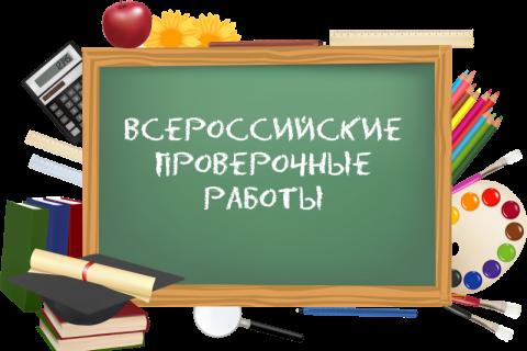 Всероссийские проверочные работы — 2017