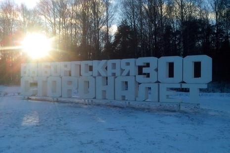 Выборгскому району 300 лет!